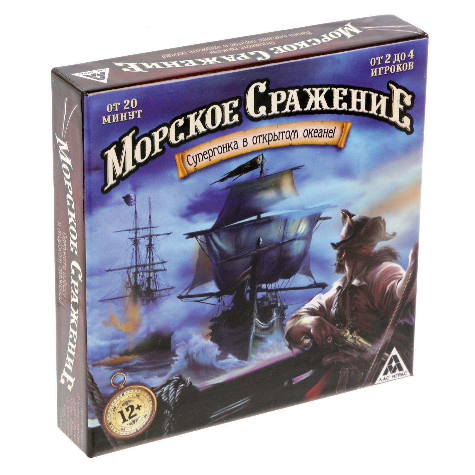 """Настольная игра """"Морское сражение"""""""