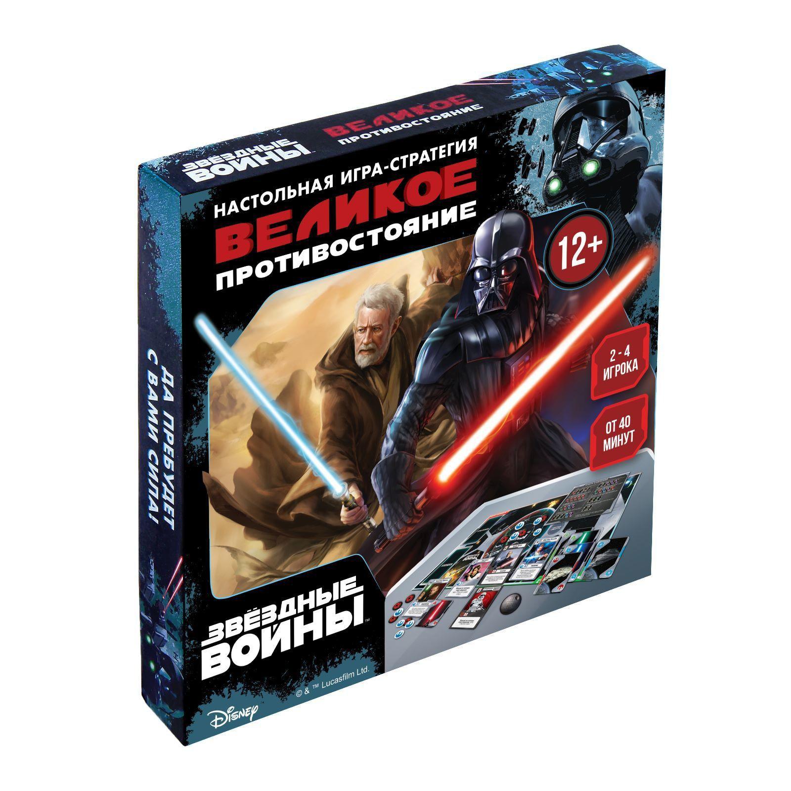"""Настольная игра-стратегия """"Звездные войны"""" - Великое противостояние"""