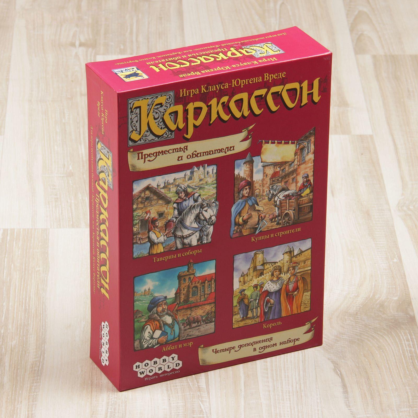 """Настольная игра """"Каркассон"""" - Предместья и обитатели"""