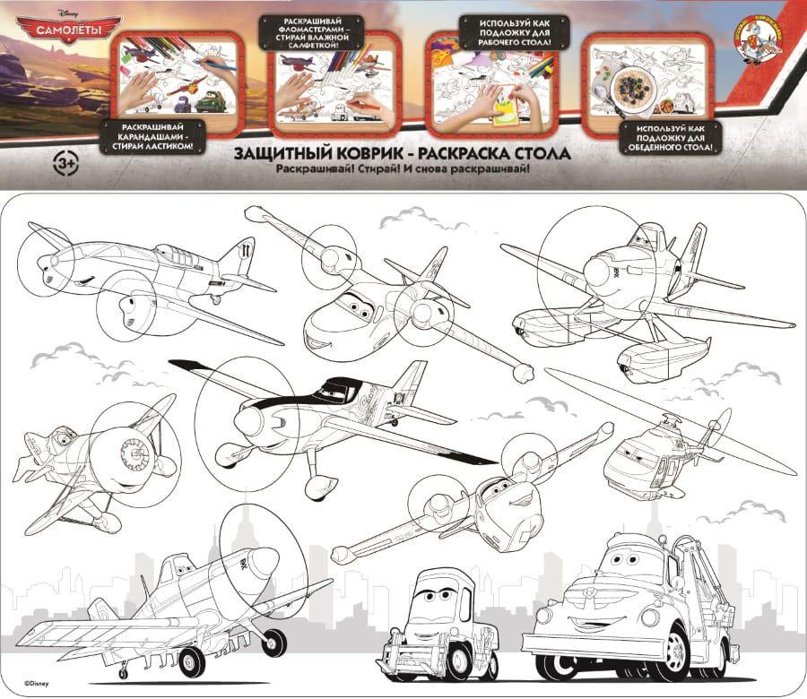 """Защитный коврик-раскраска для стола """"Самолеты"""""""