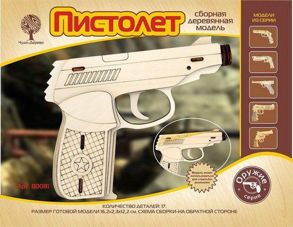 """Модель деревянная сборная, Оружие, """"Пистолет"""""""