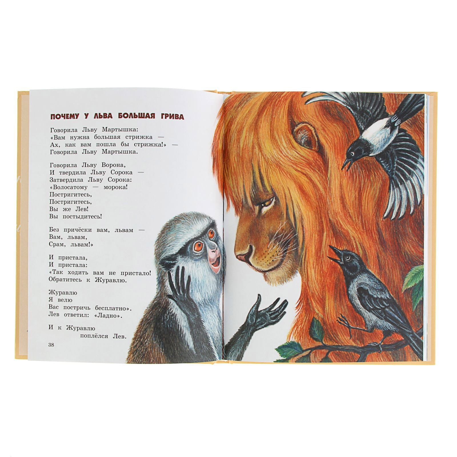 сказочка о домовом стихи орлова елочки