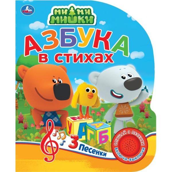 """Музыкальная книга """"Мимимишки"""" - Азбука в стихах, 3 песенки"""