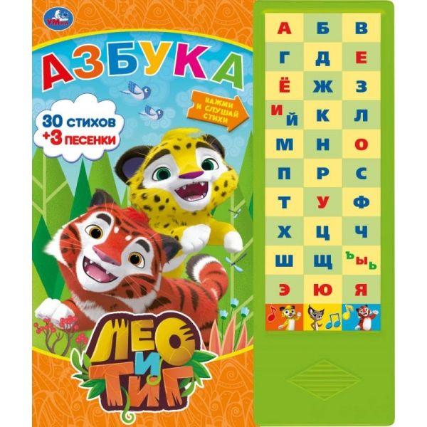 """Музыкальная книга """"Лео и Тиг"""" - Азбука, 33 звуковые кнопки"""