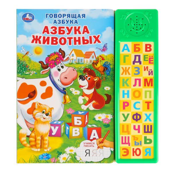 """Интерактивная книга """"Азбука животных"""""""