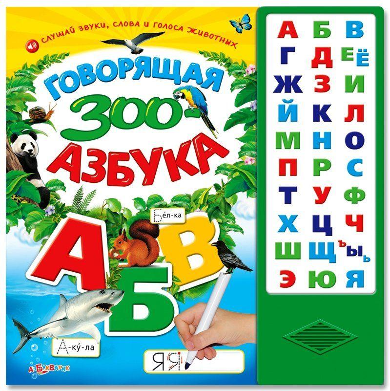 """Книга """"Говорящая Зоо-азбука"""""""