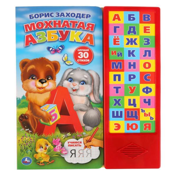 "Интерактивная книга ""Мохнатая азбука"" Б. Заходер"