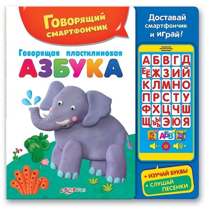"""Интерактивная книга """"Говорящая пластилиновая азбука"""" со смартфоном"""