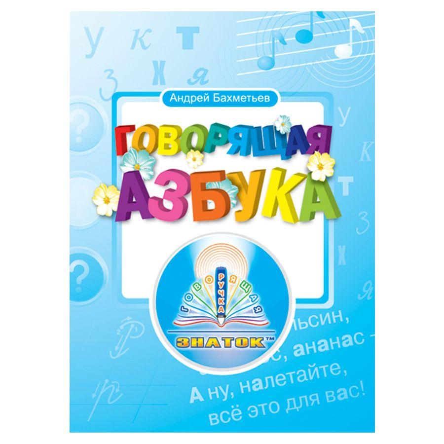 """Книга """"Говорящая Азбука"""" для умной ручки"""