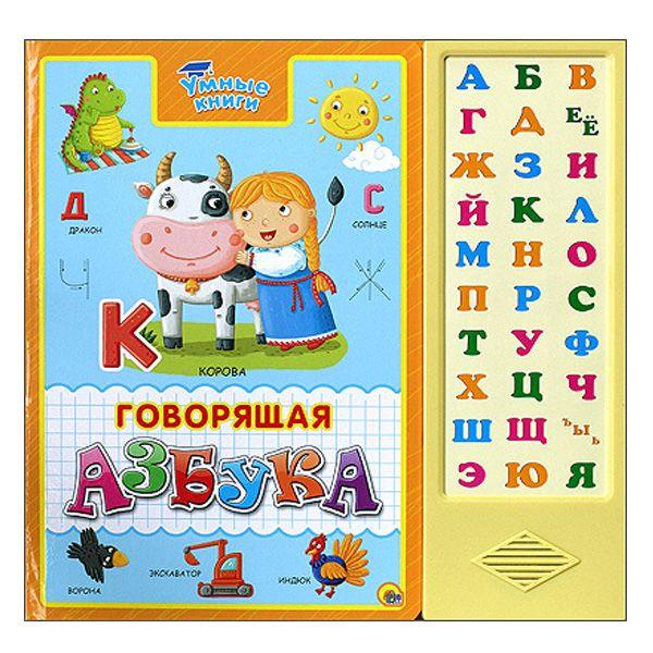 """Обучающая книга """"Умные книги"""" - Говорящая Азбука (звук)"""