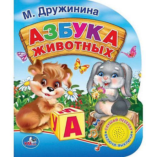 """Детская книжка """"Азбука животных"""", М. Дружинина (звук)"""