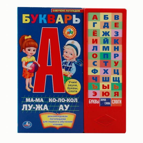 """Обучающая книга """"Букварь"""" (звук)"""