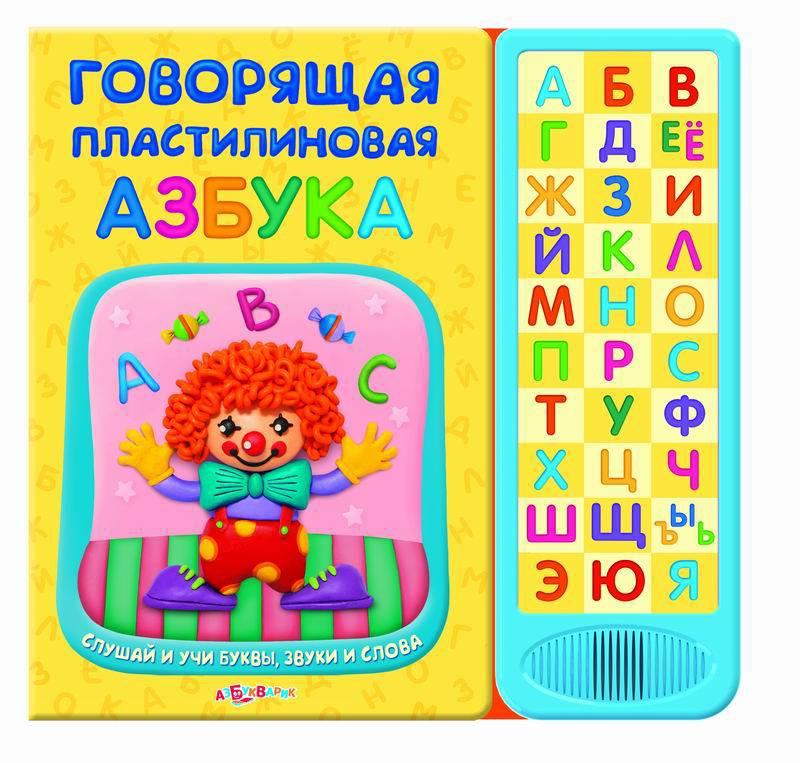 Говорящая пластилиновая азбука, мини-формат