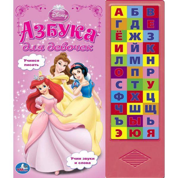 """Азбука для девочек """"Принцессы Диснея"""" (33 звуковые кнопки)"""
