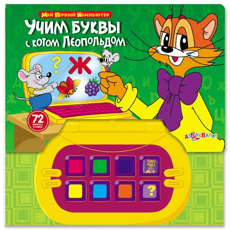 """Книга """"Мой первый компьютер"""" - Учим буквы с Леопольдом"""