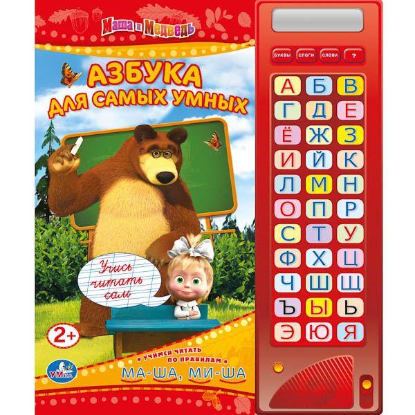"""Книга-азбука """"Маша и медведь"""""""