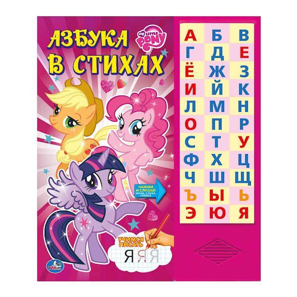 """Азбука в стихах """"Мои Маленькие Пони"""" (33 звуковые кнопки)"""