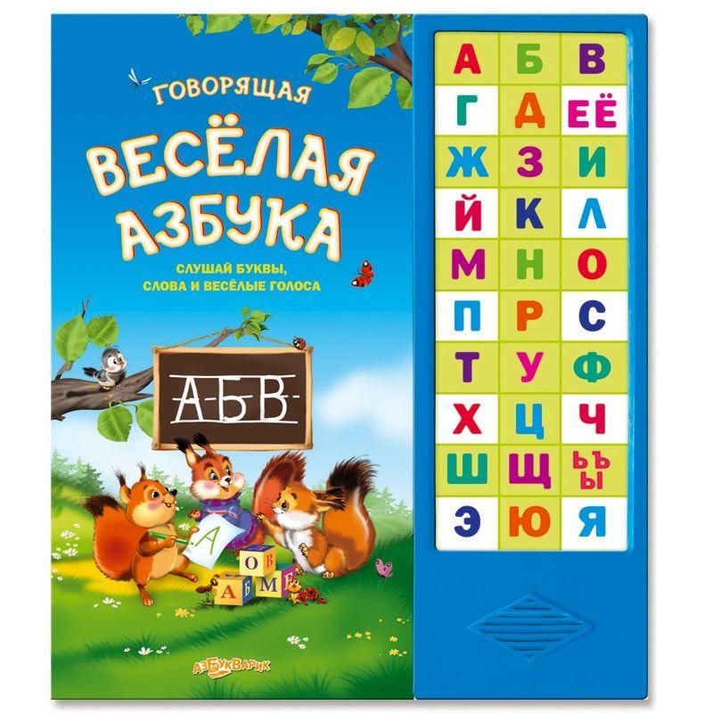 """Интерактивная книга """"Говорящая веселая азбука"""" (звук)"""