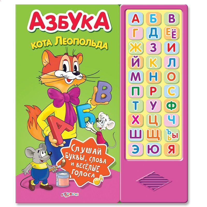 """Книга """"Азбука кота Леопольда"""" (звук)"""