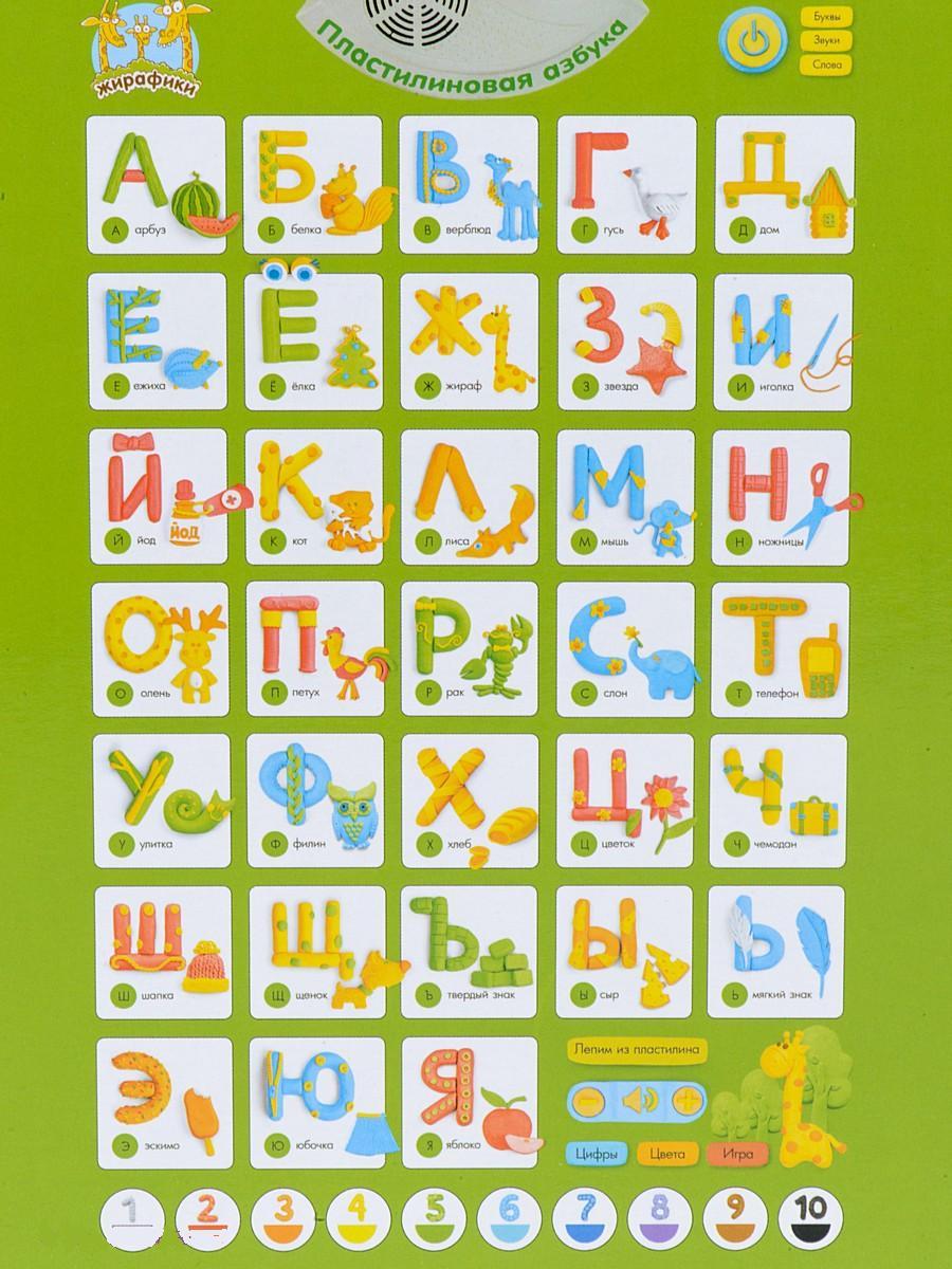 "Электронный плакат ""Пластилиновая азбука"" (звук)"