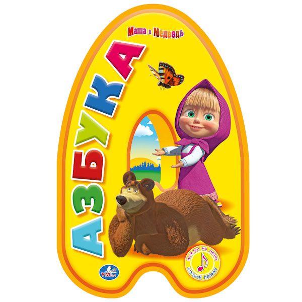 """Фигурная книжка с песенкой """"Маша и Медведь. Азбука"""""""