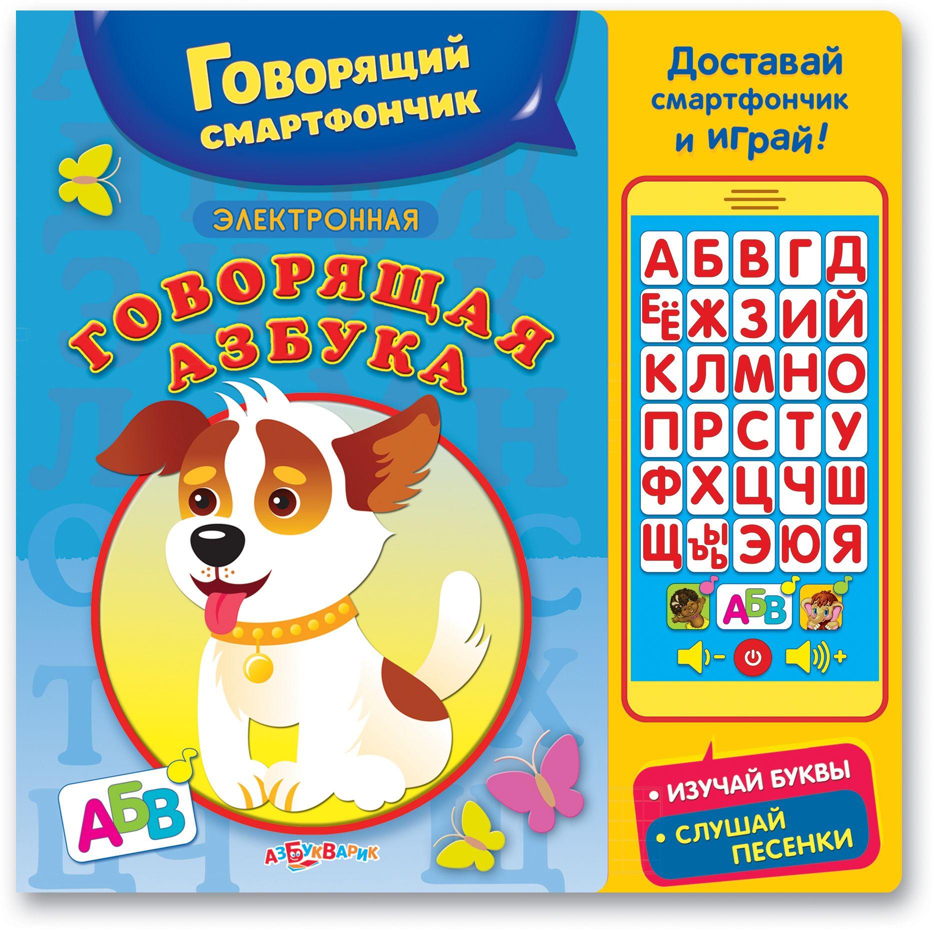 """Книга """"Говорящий смартфончик"""" - Электронная говорящая азбука"""