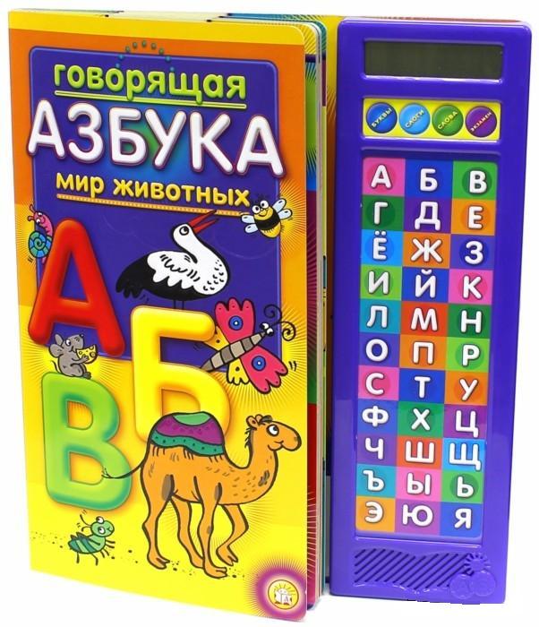 """Книга """"Говорящая азбука"""" - Мир животных (звук)"""