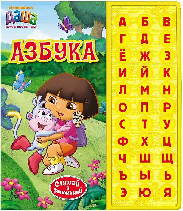 """Книга """"Азбука"""" - Даша-путешественница, ( 33 кнопки)"""