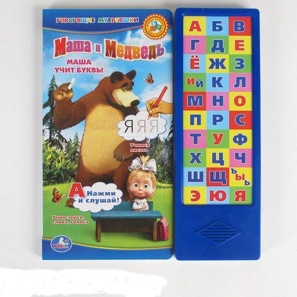 """Развивающая книга """"Маша и Медведь. Азбука"""" (30 звуковых кнопок)"""