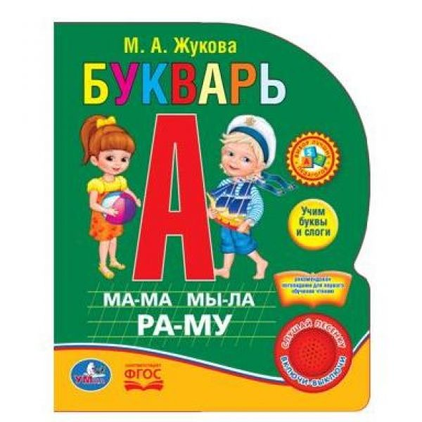 "Книга ""Букварь"" (звук), М. Жукова"