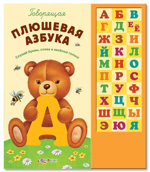 """Развивающая книга """"Говорящая плюшевая азбука"""""""