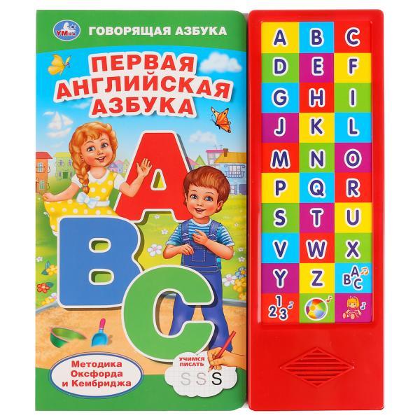 """Интерактивная книга """"Первая английская азбука"""""""