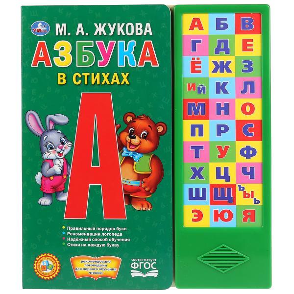 Интерактивная азбука в стихах, 30 звуковых кнопок, М.А. Жукова