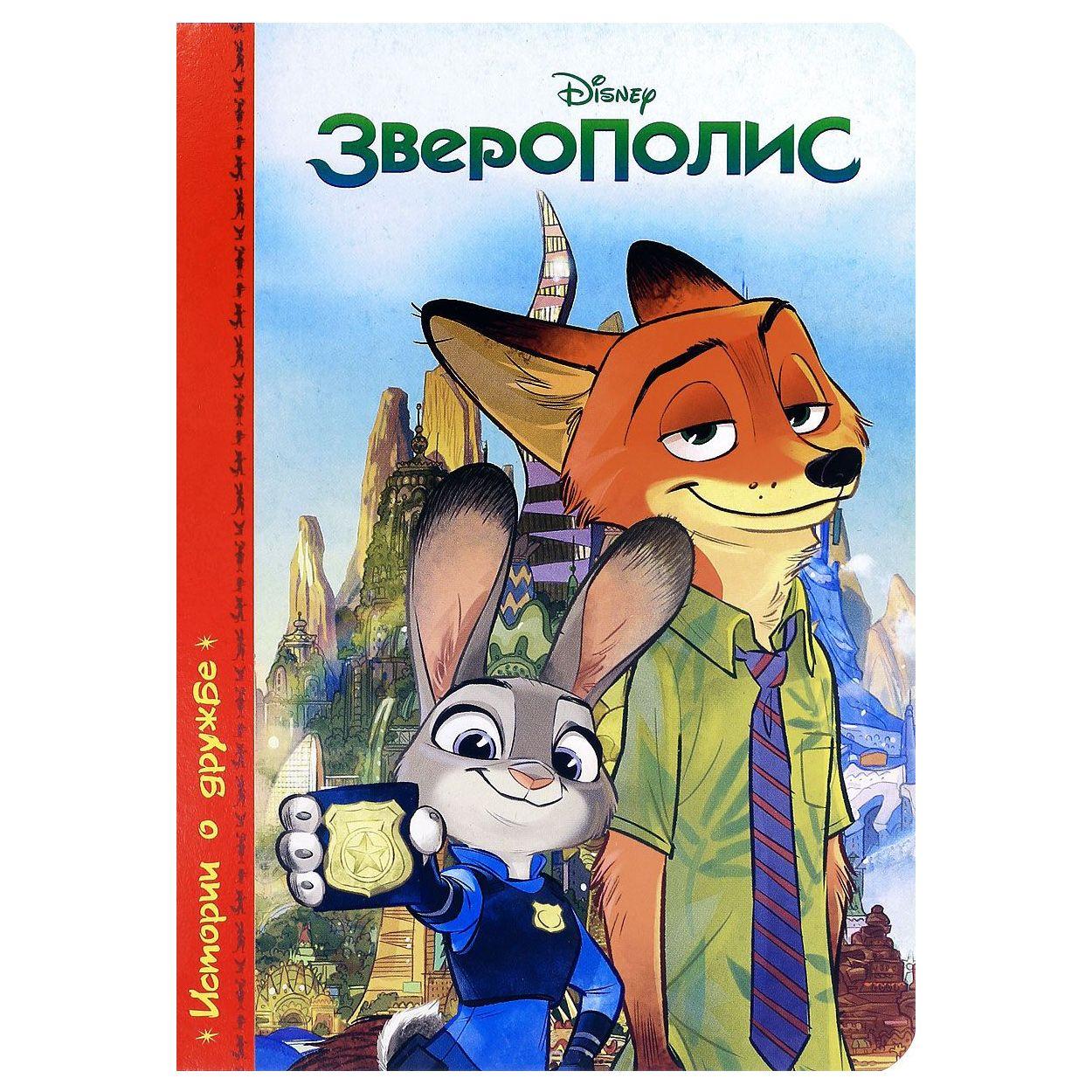 """Книга """"Истории о дружбе"""" - Зверополис"""