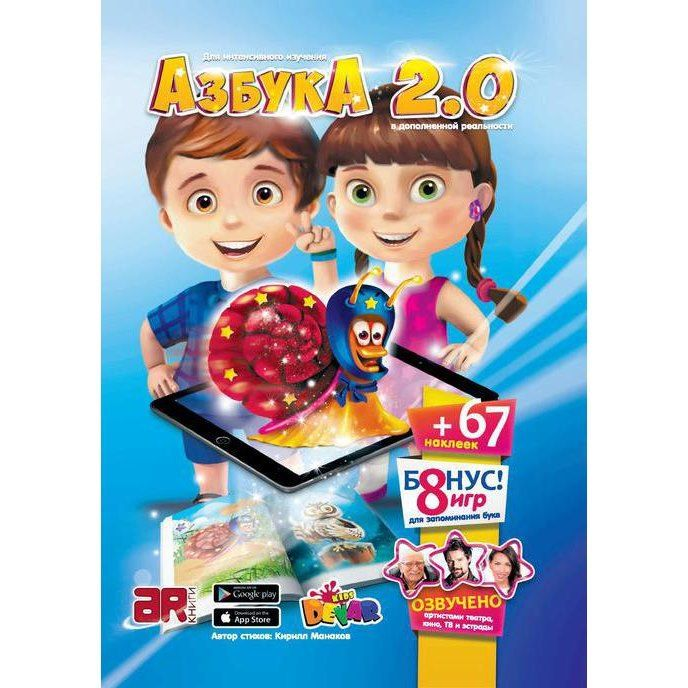 """3D-книга с наклейками """"Азбука 2.0"""""""
