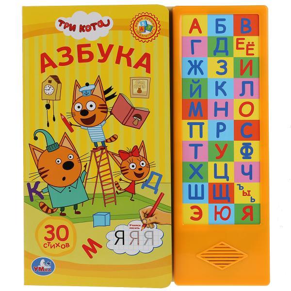 """Интерактивная азбука """"Три кота"""", 30 звуковых кнопок"""