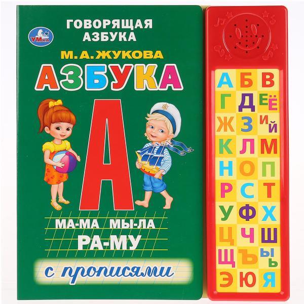 """Интерактивная книга """"Азбука"""" М. Жукова"""