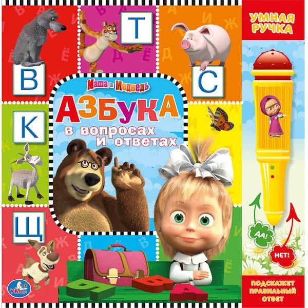 """Книга-викторина """"Азбука. Маша и Медведь"""" с умной ручкой"""