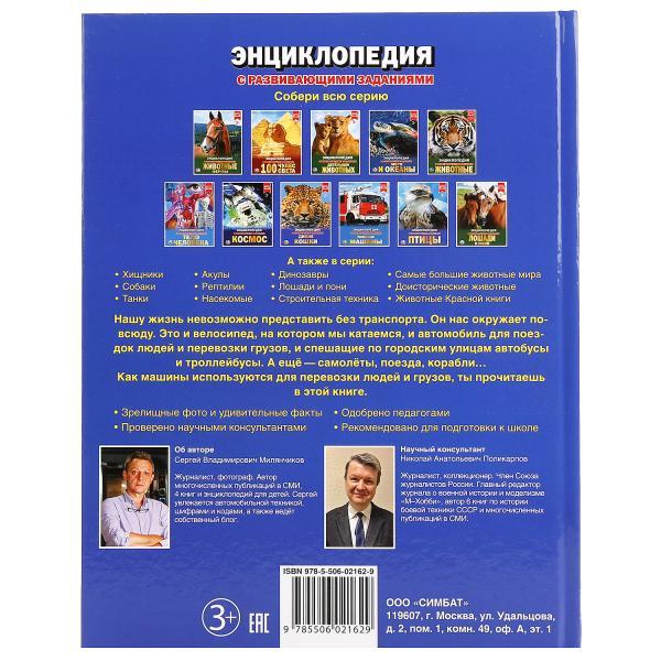 """Энциклопедия """"Транспорт"""""""