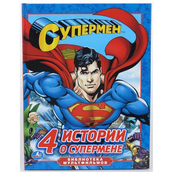 """Книга """"4 истории о Супермене"""""""