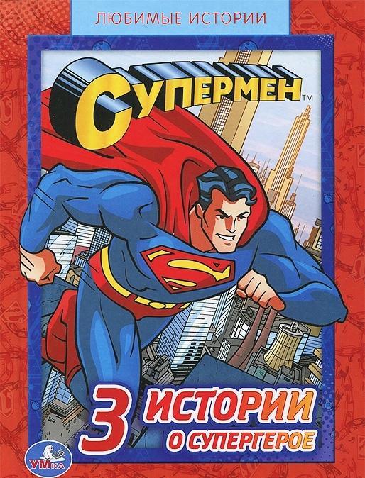"""Книга """"Любимые истории"""" - 3 истории о Супергерое"""