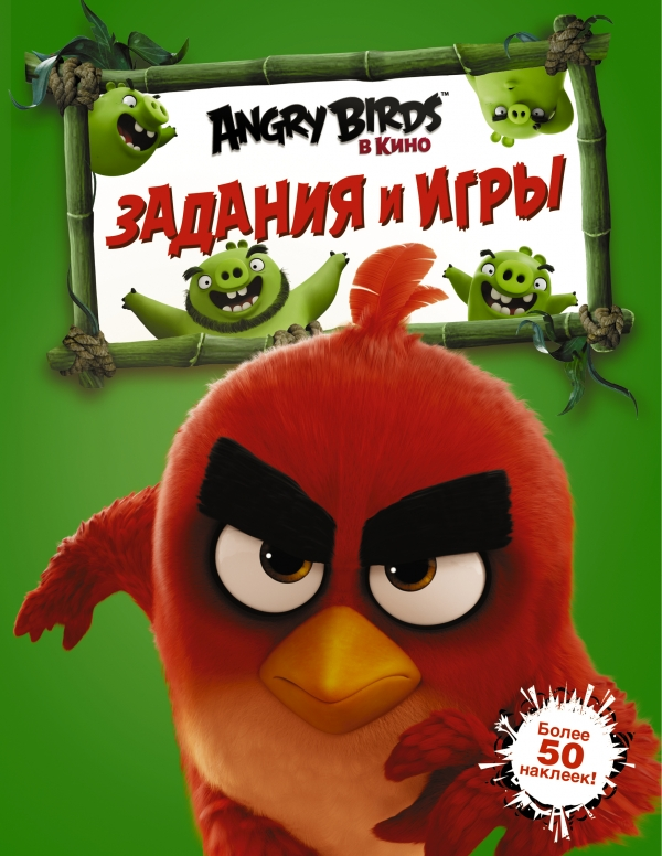"""Раскраска Angry Birds """"Задания и игры"""", зеленая"""