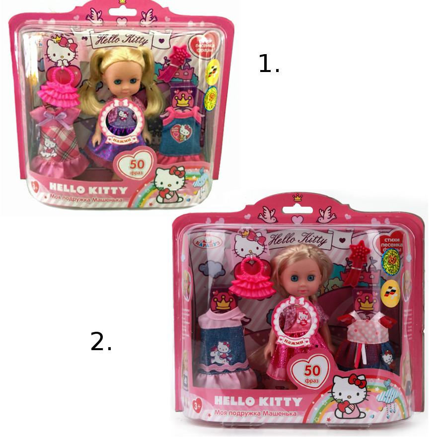 """Кукла """"Машенька"""" Hello Kitty с дополнительной одеждой (звук), 15 см"""