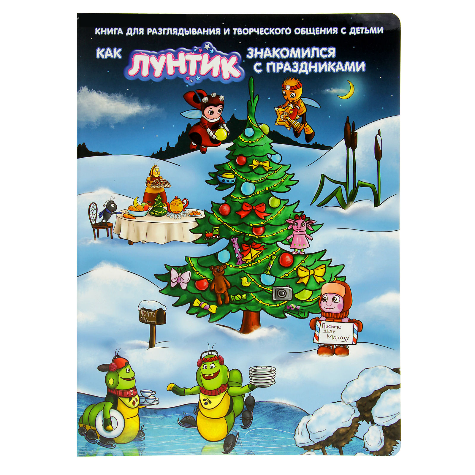 "Книга ""Праздничная книга"" - Как Лунтик знакомился с праздниками"