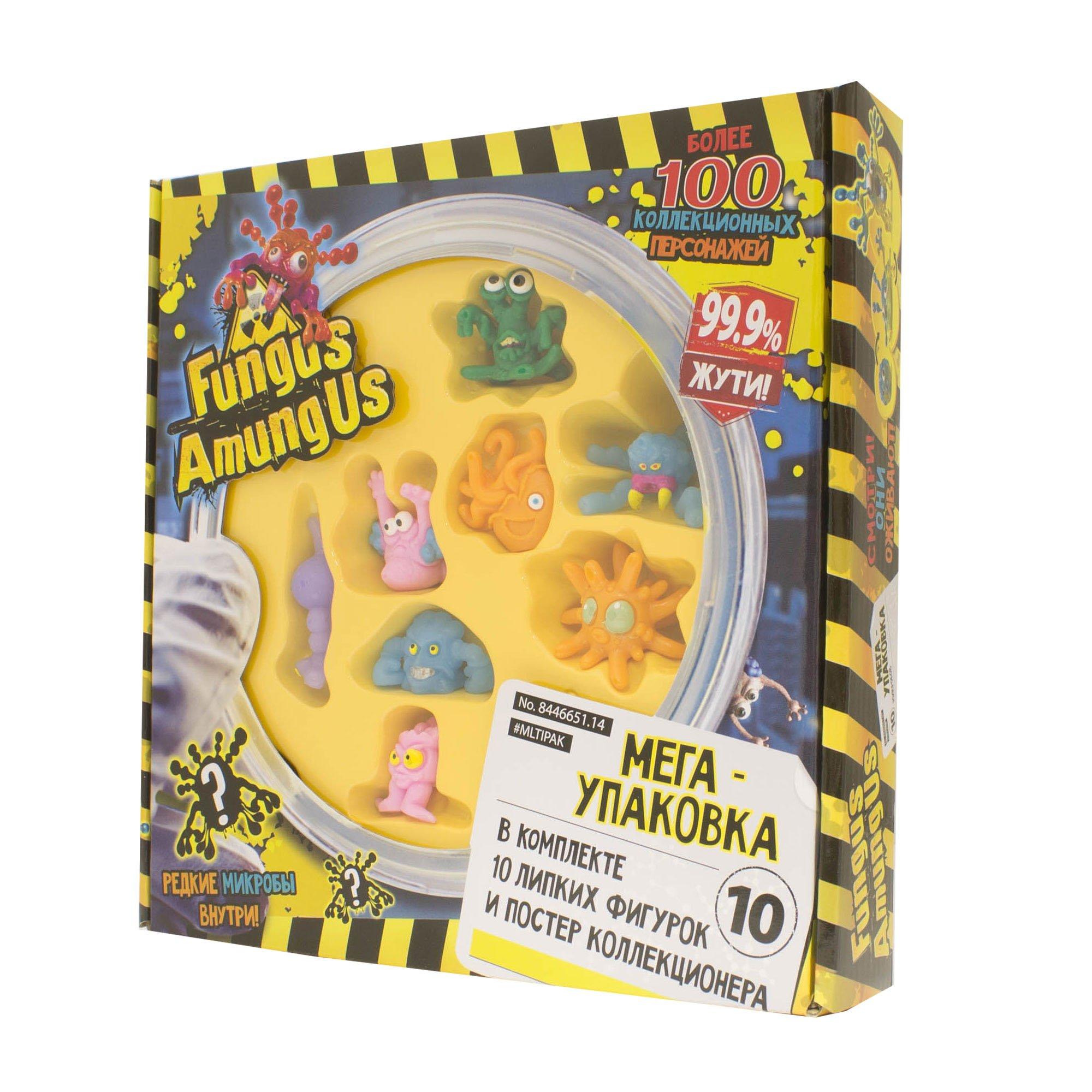 настоящее микробы игрушки фунгус амунгус картинки под гнетом