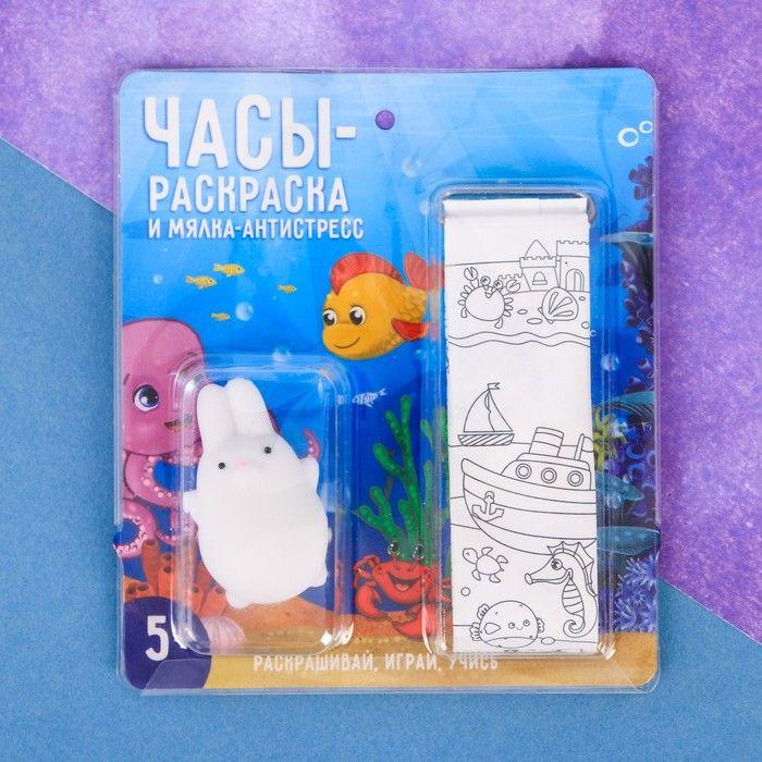 Набор «Подводный мир»: часы-раскраска наручные 22 × 3.5 см, мялка-антистресс
