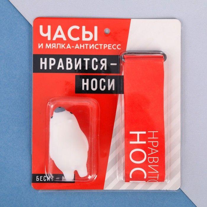 Набор «Нравится - носи»: часы наручные 22 × 3.5 см, мялка-антистресс