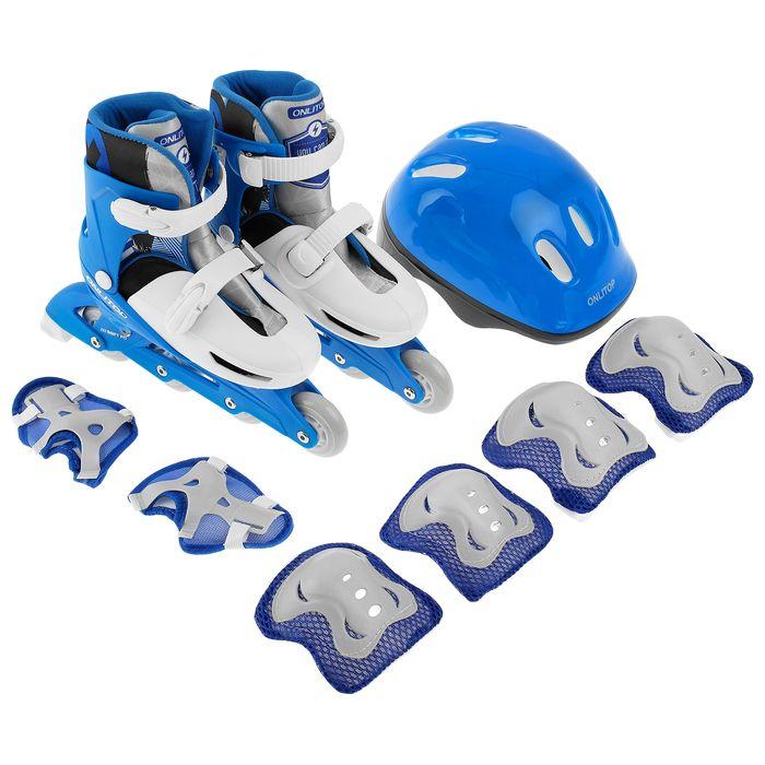 Набор Ролики раздвижные+защита сине-серые, размер 30-33, колеса PVC 64 мм.