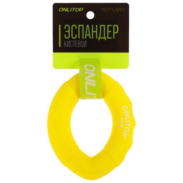 Эспандер кистевой 10х7 см, нагрузка 20 кг, цвет желтый