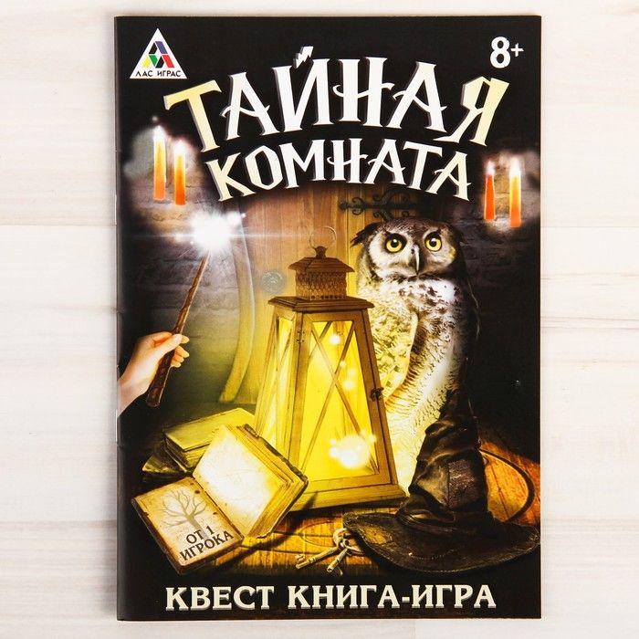 Квест книга игра «Тайная комната»